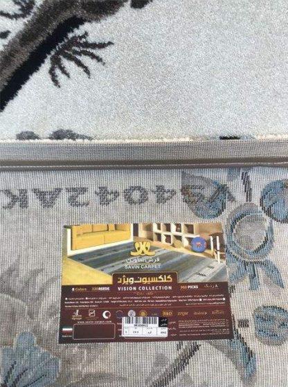 فرش ساوین 4042 زمینه کرم مدرن و فانتزی