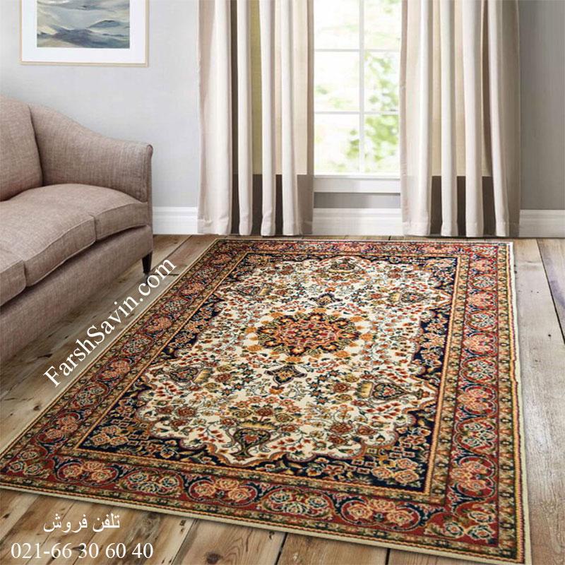 فرش ساوین افشار کرم فرش باکیفیت