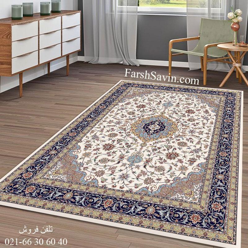 فرش ساوین 4505 کرم فرش پذیرایی