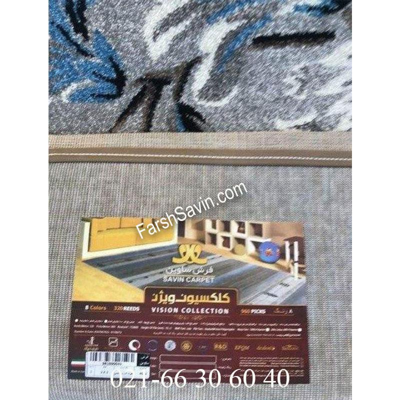 فرش ساوین 4042 نقره ای فرش با دوام